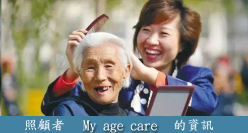 My age care